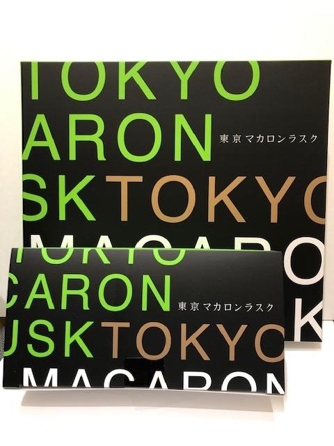 マカロン ラスク 東京