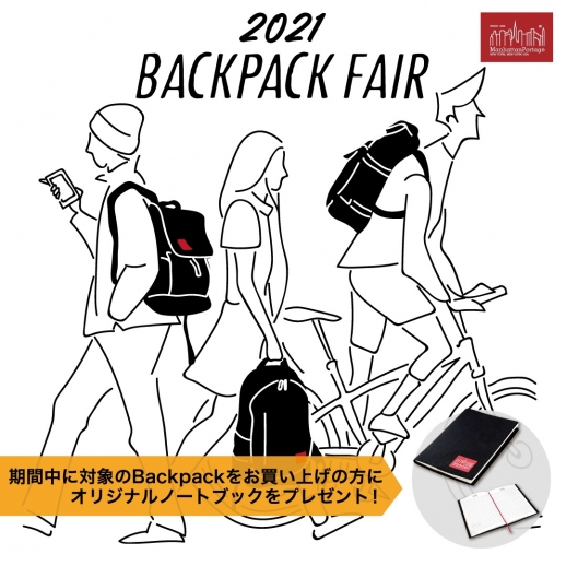 【BACKPACK FAIR】