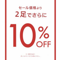 【お得】2BUY10%OFF【SALE】